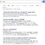 検索キーワード「inst」に意外にライバルが多く、なかなか上位表示されないという話