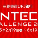 Fintech Challenge 2015の1次選考通過してしまった件