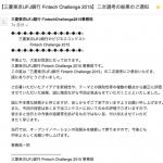 残念!Fintech Challenge2015は2次選考通過ならず