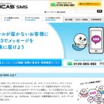 CRM企業では日本初?マザーズ上場のエイジアがWEB CAS SMSを販売開始