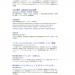 遂にきました、社名検索で1ページ目表示!