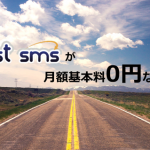 INST SMSが月額基本料0円な理由
