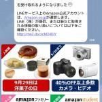 【速報】Amazon.co.jpがLINEビジネスコネクトを利用開始したっぽい件
