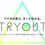 紹介予定派遣ならぬ紹介予定業務委託サービスがスタート。その名も「TRY OUT(トライアウト)」。