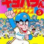 清原元選手事件に見るプロ野球選手のセカンドキャリア形成の難しさ
