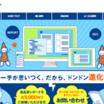 たった5000円で10枚のサイト解析レポート作ってくれるKOBITがいろいろすごい件