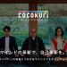 エン・ジャパンの新規事業のcocokuriがいろいろすごい件