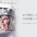 【プレスリリース】日程調整に特化したチャットボットサービス「INST Bot for 日程調整」をリリース