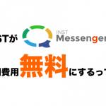 INST Messengerの初期費用を15万円→無料にします!