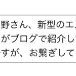 後期型エス・エム・エス・マフィア グローマス海田さんが訪ねてきた 〜前編〜