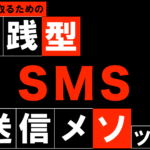 ノウハウ事例集「連絡を取るための実践的SMS送信メソッド」を配布開始します!