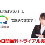 INST Messengerの30日間無料トライアル受付を開始いたします