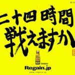 ブラック企業がなくなったら日本はダメになっちゃうと思った話