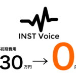 INST Voiceの初期費用30万円→0円に値下げ!倍額チャージキャンペーンも