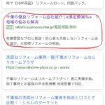 SUUMOのリフォーム業者紹介サービスのUI/UXがクソだったという話