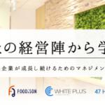 【イベントレポート】SMSマフィアに学ぶ!企業成長のためのマネジメントとは??? 〜後編〜