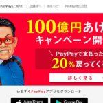 果たして日本でバーコード決済は普及するのか?を考察