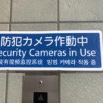 セキュリティとユーザービリティの狭間