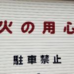 カネカと椎木里佳氏に学ぶ、経営者がネット上で発信し続けることの重要性