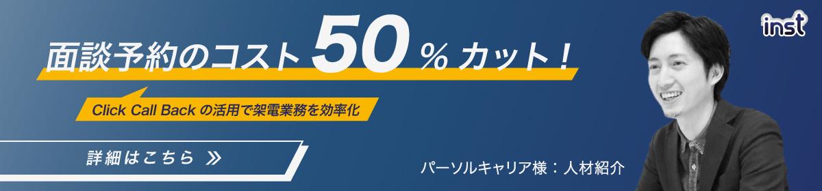 面談予約のコスト50%カット_b