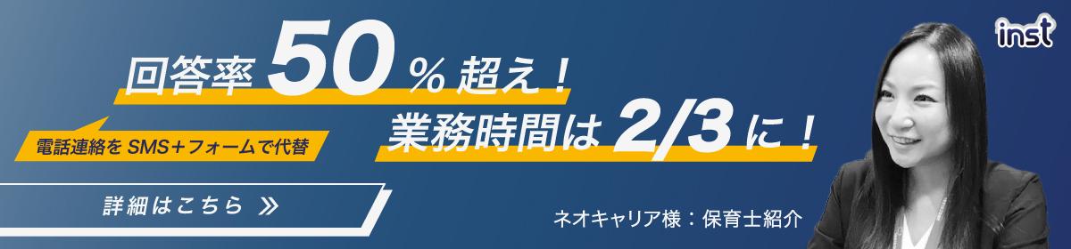 回答率50%超え!業務時間は2/3に!