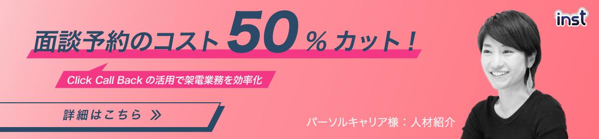 面談予約のコスト50%カット_p