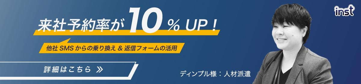 来社予約率10%UP_b