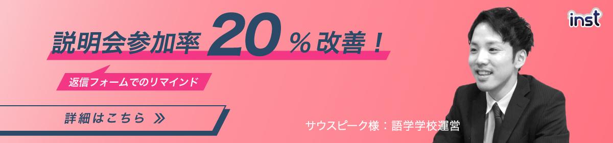 説明会予約率20%改善(サウスピーク)_p