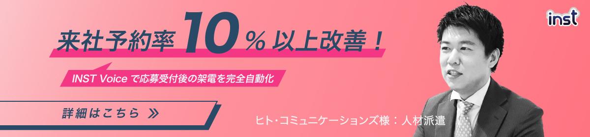 来社予約率10%以上改善!_p