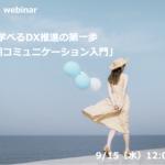 [ウェビナー開催]  30分で学べるDX推進の第一歩「非同期コミュニケーション入門」 9月15日12時〜