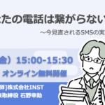[30分無料ウェビナー]なぜあなたの電話は繋がらないのか? 10/15 (金)15:00~15:30