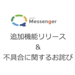 [機能追加]返信フォームの未読回答通知機能のUpdateとそれに起因した一部不具合に関するお詫び